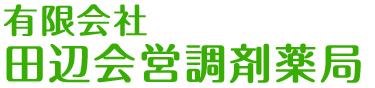 田辺会営調剤薬局